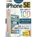 できるポケット iPhone SE 基本 活用ワザ 100 ソフトバンク完全対応