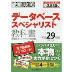 データベーススペシャリスト教科書 平成29年度/瀬戸美月