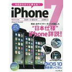 """今日からすぐに使える!iPhone7スタートガイド """"日本仕様""""iPhone詳説!新iOS10徹底使いこなし"""