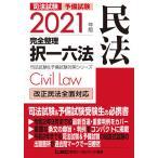 司法試験予備試験完全整理択一六法民法 2021年版 / 東京リーガルマインドLEC総合研究所司法試験部