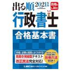 出る順行政書士合格基本書 2021年版 / 東京リーガルマインドLEC総合研究所行政書士試験部