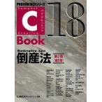 倒産法/東京リーガルマインドLEC総合研究所司法試験部