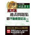 司法書士合格ゾーン択一式過去問題集 2021年版5 / 東京リーガルマインドLEC総合研究所司法書士試験部