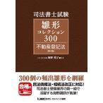 司法書士雛形コレクション300不動産登記法 / 海野禎子 / 東京リーガルマインドLEC総合研究所司法書士試験部