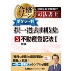 〔予約〕令和4年受験向け 司法書士 合格ゾーン ポケット判択一過去問肢集 3 不動産登記法I / 東京リーガルマインド / LEC総合研究所