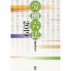 労働六法 2019 / 石田眞 / 委員武井寛 / 委員浜村彰