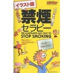イラスト版禁煙セラピ-    ロングセラ-ズ アレン カ-