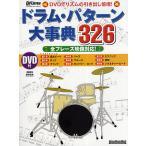 ドラム・パターン大事典326 DVDでリズムの引き出し倍増! 全フレーズ映像対応!/長野祐亮