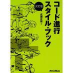コード進行スタイル・ブック 決定版/成瀬正樹