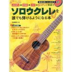 メロディ→伴奏→ソロの3ステップ方式でソロウクレレを誰でも弾けるようになる本/佐藤雅也