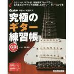 究極のギター練習帳/宮脇俊郎