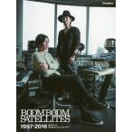 BOOM BOOM SATELLITES 1997-2016全アルバムプロダクション・ストーリー