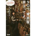 タロウ 楽器屋 寄るってよ  ツアーの合間に47都道府県の楽器店を訪ねたギタリスト  Guitar Magazine