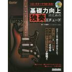 ソロ・ギターでうまくなる!基礎力向上のための独奏エチュード/トモ藤田