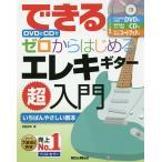 できるDVDとCDでゼロからはじめるエレキギター超入門 いちばんやさしいエレキギター教本/宮脇俊郎