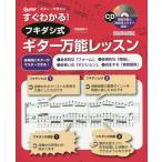 すぐわかる フキダシ式ギター万能レッスン CD付   リット-ミュ-ジック