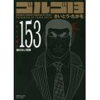 ゴルゴ13  volume 153  リイド社 さいとう たかを