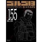 ゴルゴ13  volume 155  リイド社 さいとう たかを
