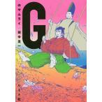 Gのサムライ/田中圭一