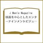 J Movie Magazine ジェイムービーマガジン  Vol.24  パーフェクト メモワール