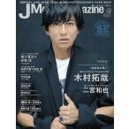 J Movie Magazine 映画を中心としたエンターテインメントビジュアルマガジン Vol.37(2018)