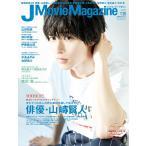 J Movie Magazine 映画を中心としたエンターテインメントビジュアルマガジン Vol.38(2018)