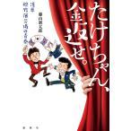 たけちゃん、金返せ。 浅草松竹演芸場の青春 / 藤山新太郎