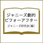 ジャニーズ劇的ビフォーアフター / ジャニーズ研究会