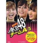 ポケットAKB48チームA 3/アイドル研究会