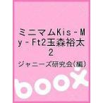 ミニマムKis‐My‐Ft2玉森裕太 2/ジャニーズ研究会