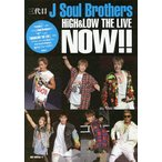 三代目J Soul Brothers NOW!! HiGH & LOW THE LIVE Photo report/EXILE研究会