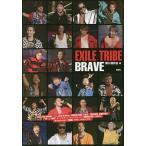 EXILE TRIBE BRAVE/EXILE研究会