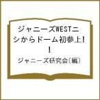 ジャニーズWESTニシからドーム初参上!/ジャニーズ研究会