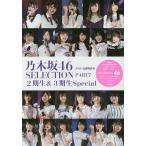 ショッピング乃木坂46 乃木坂46 SELECTION PART7/アイドル研究会