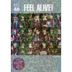 欅坂46 FEEL ALIVE