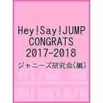 Hey!Say!JUMP CONGRATS 2017-2018 / ジャニーズ研究会
