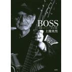 BOSS 一匹狼マネージャー50年の闘い/上條英男
