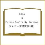 King & Prince You're My Heroine King & Prince PHOTO REPORT/ジャニーズ研究会