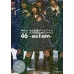 欅坂46今泉佑唯アーカイブス〜as I am〜 / アイドル研究会