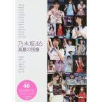 乃木坂46真夏の残像 / アイドル研究会