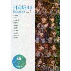 日向坂46 Selection Vol.1