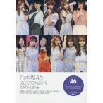 乃木坂46 SELECTION2019 PLATINUM編 / アイドル研究会