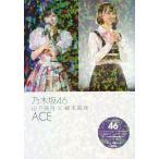 乃木坂46山下美月×堀未央奈ACE 乃木坂46 / アイドル研究会