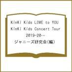 KinKi Kids LOVE to YOU KinKi Kids Concert Tour 2019-2020 Thanks 2 YOU Photo