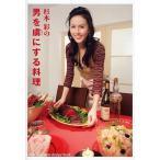 杉本彩の男を虜にする料理 Aya Sugimoto Recipe Book/杉本彩/レシピ
