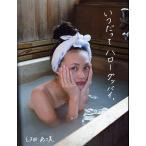 いつだってハローグッバイ。 臼田あさ美写真集/藤代冥砂
