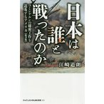 日本は誰と戦ったのか 新書版  コミンテルンの秘密工作を追及するアメリカ   ワニブックス 江崎道朗