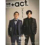 別冊+act. CULTURE SEARCH MAGAZINE Vol.30