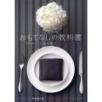 おもてなしの教科書 Simple Table Coordinate Lesson / 山本侑貴子