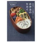 お弁当のセカイ お弁当づくりの地頭がよくなる/野上優佳子/レシピ